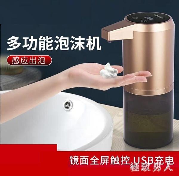 洗手機全自動感應洗手液機智能感應泡沫皂液器家用兒童免接觸電動洗手液器LXY7529【極致男人】