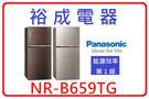 【裕成電器 分期0利率】Panasonic國際牌變頻650公升智慧節能雙門電冰箱 NR-B659TG 107/2/21前購買送贈品