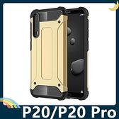 HUAWEI P20/P20 Pro 金剛鐵甲保護套 軟殼 三防高散熱 四角防摔 全包款 矽膠套 手機套 手機殼 華為