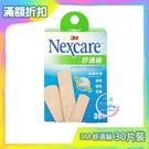 3M Nexcare 舒適繃 (滅菌) ...
