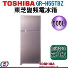 【信源】505公升 TOSHIBA 東芝 變頻電冰箱(優雅金) GR-H55TBZ(N)