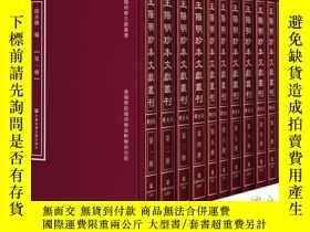 二手書博民逛書店王陽明珍本文獻叢刊(16開精裝罕見全15冊)Y3669 陸永勝
