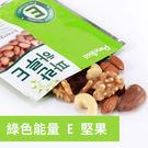 【即期出清】韓國 Paranfood Mr.Nut 綠色能量E堅果 隨身包5種堅果 20g  (綠色E/單包)
