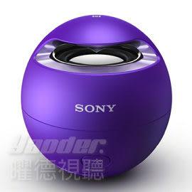 【曜德送收納袋】SONY SRS-X1 紫色 超防水 藍芽球型喇叭 免持通話 / 宅配免運
