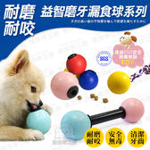 【互動啞鈴彈跳棒】益智磨牙漏食球系列 台灣製造 SGS檢驗安全無毒 漏食球 啞鈴彈跳棒 麻花球組