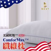 現貨 美國 杜邦 ComforMax 三合一抗菌纖維枕 SGS標準檢驗認證 枕頭 枕心 BEST寢飾