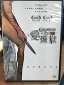 挖寶 片0B01 621  DVD 電影~愛煉獄~喬恩諾茲艾莉西絲坎德拉直