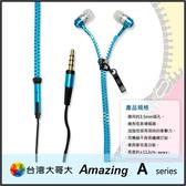 ◆拉鏈型 入耳式耳機/麥克風/台灣大哥大 TWM A1/A2/A3/A3S/A4/A4S/A4C/A5/A5S/A5C/A6/A6S/A7/A8
