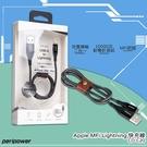 「peripower」原廠認證Apple MFi Lightning CD-C20 快充線 鋁合金編織線 充電線 傳輸線