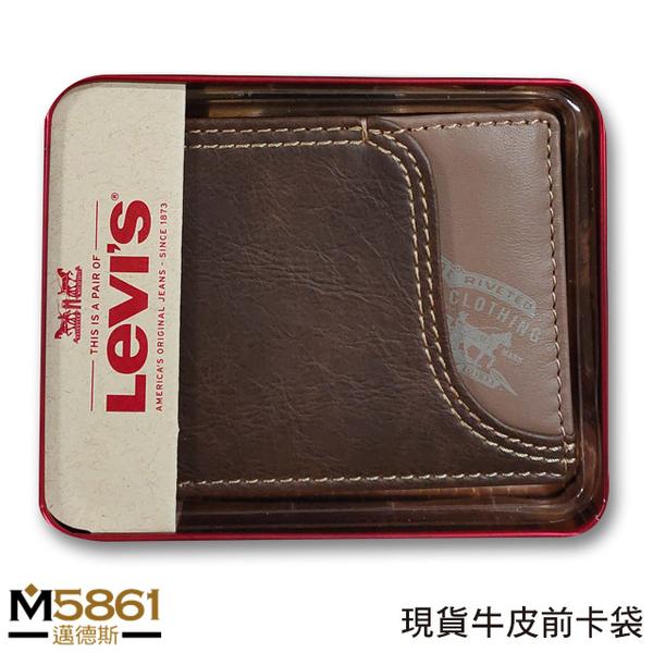 【Levis】Levis 男皮夾 短夾 牛皮夾 前袋式 多卡夾 大鈔夾 經典鐵盒裝/咖色