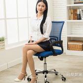電競椅 電腦椅子家用升降轉椅會議椅現代簡約游戲椅辦公椅BL 【萬聖節推薦】