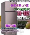 [新一級能效]TOSHIBA東芝 305...