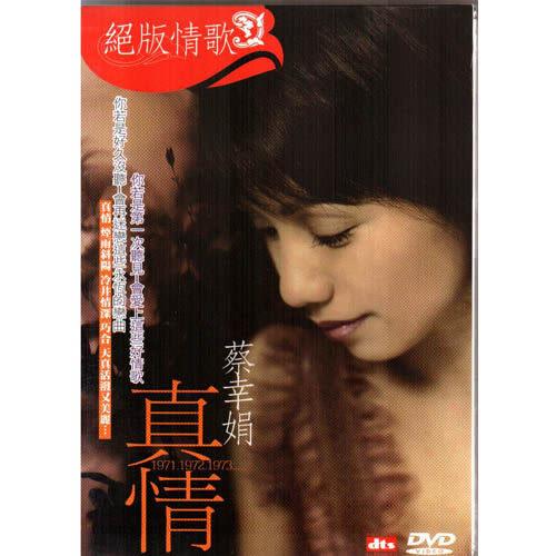 蔡幸娟 真情DVD(購潮8)