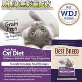 【培菓平價寵物網】美國Best breed貝斯比》低敏全齡貓無穀配方貓糧貓飼料1.8kg