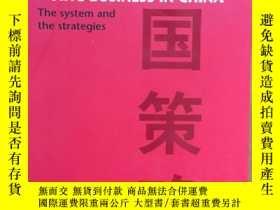 二手書博民逛書店Doing罕見Business in China——The Sy