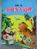 【書寶二手書T7/兒童文學_WDT】再讀一遍 小故事大道理(新版)_賴佳慧