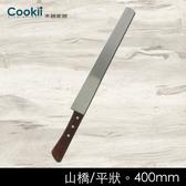 【山橋西點刀】刀刃400mm 家庭餐廳廚房專業料理西點刀【禾器家居】餐具 2Ci0026-1