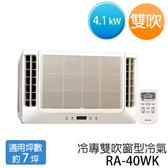 【HITACHI】日立 窗型 冷專 空調冷氣 (雙吹) RA-40WK(適用坪數約6-7坪、4.1KW)