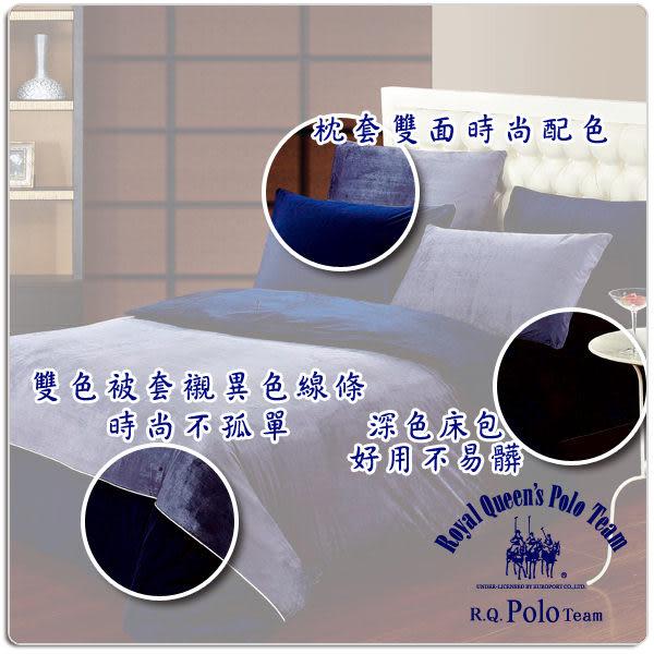 《R.Q.POLO》送!熱銷再加碼.溫暖接觸.貼心洗濯.素色雙搭雪絲絨床包組-凱蜜普洛