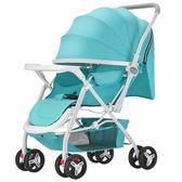 嬰兒推車輕便攜高景觀可坐躺折疊簡易雙向避震新生兒傘車寶寶推車「輕時光」