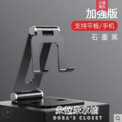 手機支架 手機桌面支架蘋果ipad平板萬能通用懶人支撐架支夾座金屬鋁合金便攜可調節 朵拉朵