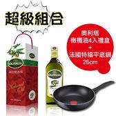 超級組合組 奧利塔 精緻橄欖油1000mlX4入禮盒+法國特福26CM不沾平底鍋