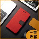 拼色皮套三星 Note8保護套 Note9 C9Pro手機殼 全包邊防摔軟殼 S8+ S9+ S7 Edge商務側翻皮套
