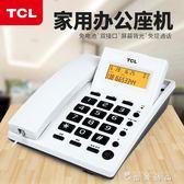 TCL電話機213C電話機辦公商務家用電話座機固話掛墻免電池 時尚潮流