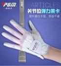 PGM高爾夫球手套女款防滑型手套雙手防曬透 【快速出貨】