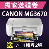 【獨家加碼送200元7-11禮券】Canon PIXMA MG3670 無線多功能相片複合機(時尚白)
