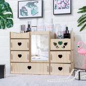 木質化妝品收納盒抽屜式簡約宿舍家用桌面大容量口紅梳妝台置物架