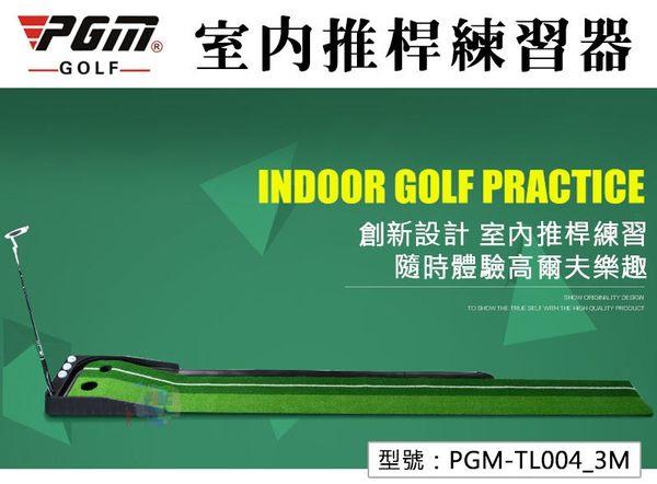 【新手練習器】PGM 3米 室內高爾夫果嶺  球道練習毯 新手推桿器 迷你練習毯 PGM-TL004_3M