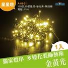 led聖誕燈 10米100燈 聖誕裝飾燈 星星燈/黃金色-無跳機帶尾插可串接 A-88-21 (獨家販售-招財金)