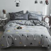 床包/被套 床上四件套夏純棉被套1.8m