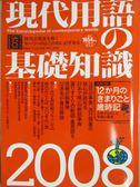 【書寶二手書T6/語言學習_LKR】2008現代用語的基礎知識_現代用語編集部