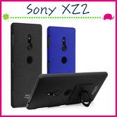 Sony XZ2 H8296 5.7吋 指環磨砂手機殼 素面背蓋 PC手機套 簡約保護套 防滑保護殼 硬殼 牛仔殼