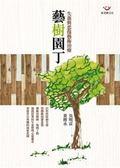 藝樹園丁:失落與悲傷藝術治療