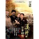 漢奸與日軍的債DVD...
