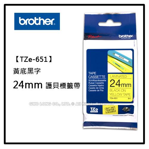 BROTHER TZe系列 TZe-651 黃底黑字 24mm護貝標籤機色帶