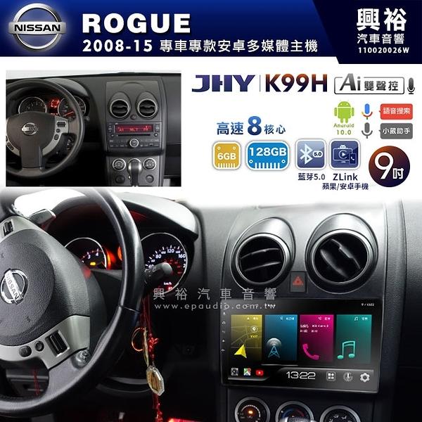 【JHY】2008~15年NISSAN ROGUE專用9吋K99H安卓機*導航+ZLlink*高速8核6+128G