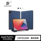 【愛瘋潮】DUX DUCIS Apple iPad Pro 12.9 (2021) DOMO TPU筆槽皮套 平板殼 可站立