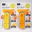 日本製 水果專用切割器 橘子 葡萄柚 柑橘切皮刀 削皮刀 水果刀【SV8463】BO雜貨