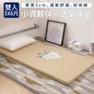 保暖透氣床墊;雙人5X6尺;5cm【卡其】;搖粒絨表布;LAMINA樂米娜