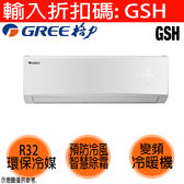 【GREE格力】變頻分離式冷暖冷氣 GSH-36HO/GSH-36HI
