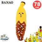 【居家cheaper】正版授權 香蕉先生抱枕 78cm巧克力/BANAO/生日禮物/交換禮物/午安枕/枕頭/絨毛玩偶