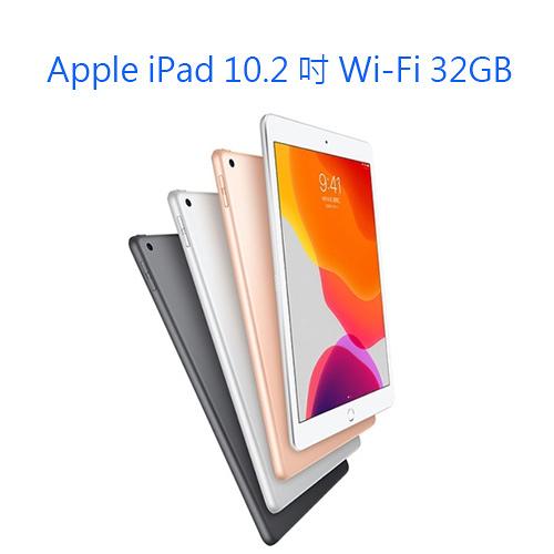 Apple iPad 10.2 WiFi 32G / 蘋果 Apple iPad 10.2吋 WiFi 32G WiFi 版  保固一年 【3G3G手機網】
