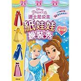 迪士尼公主紙娃娃換裝秀:魔法篇