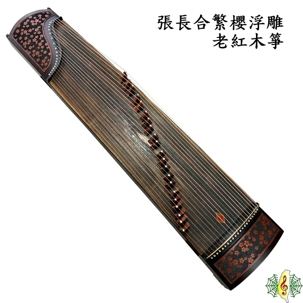 古箏 珍琴 張長合 繁櫻 櫻花 老紅木 浮雕 Guzheng (附 台製琴架 )