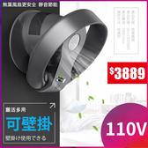 SK無葉風扇 110v家用 超靜音 挂壁式 電風扇 搖頭 循環扇 遙控 桌面風扇T 2色可選