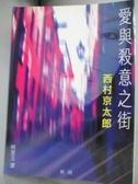 【書寶二手書T1/一般小說_HQP】愛與殺意之街_西村京太郎